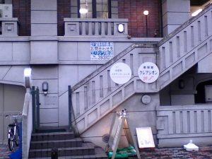 風鳴館・階段口