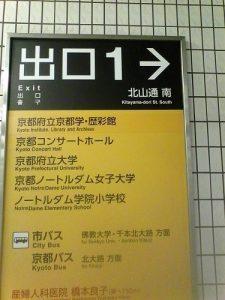 北山駅|スタディルームレオ